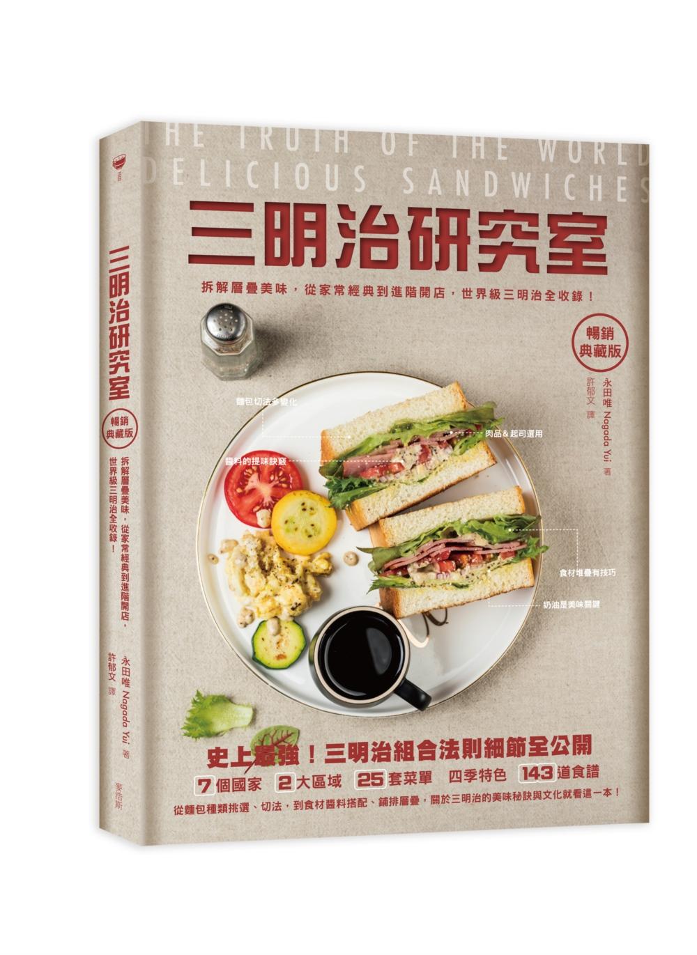 三明治研究室暢銷典藏版:拆解層疊美味,從家常經典到進階開店,世界級三明治全收錄!