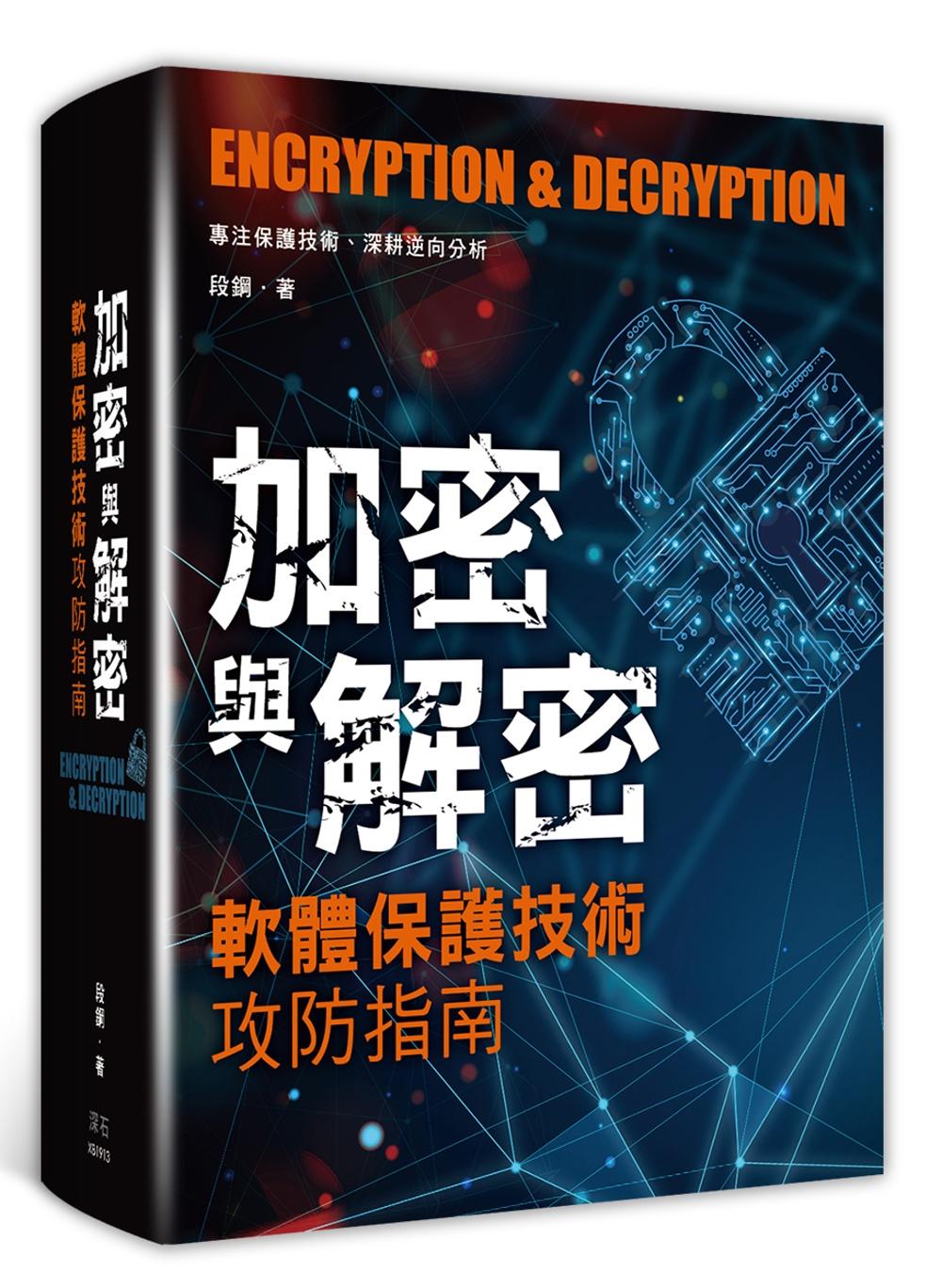 加密與解密:軟體保護技術攻防指南