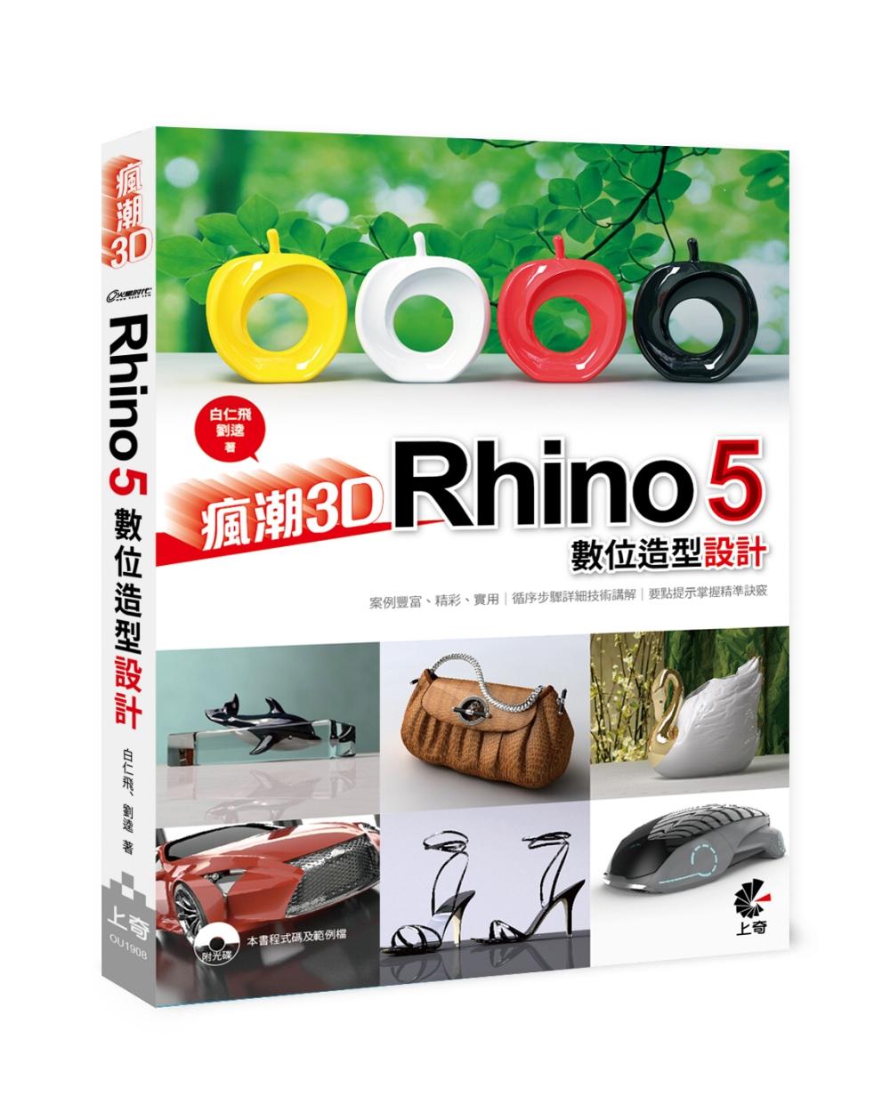 瘋潮3D:Rhino 5數位造型設計(附光碟)