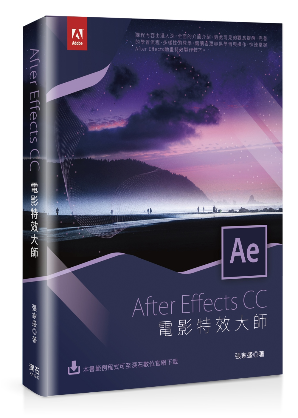 AfterEffects CC電影特效大師