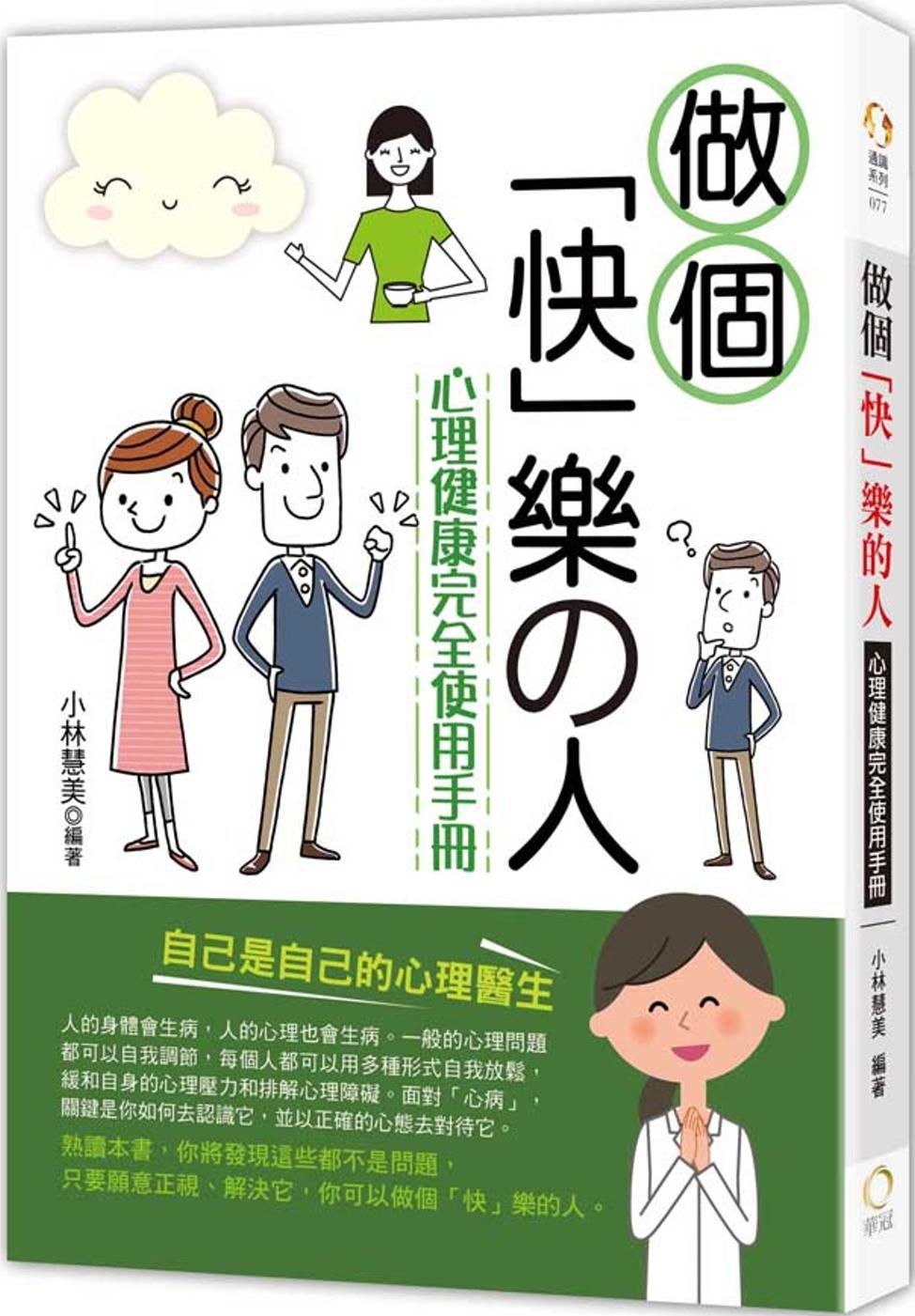 做個「快」樂的人:心理健康完全使用手冊