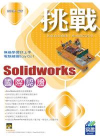 挑戰SolidWorks 國際認證(附精彩VCD)