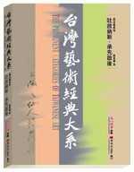 書法藝術卷4——吐故納新.承先啟後