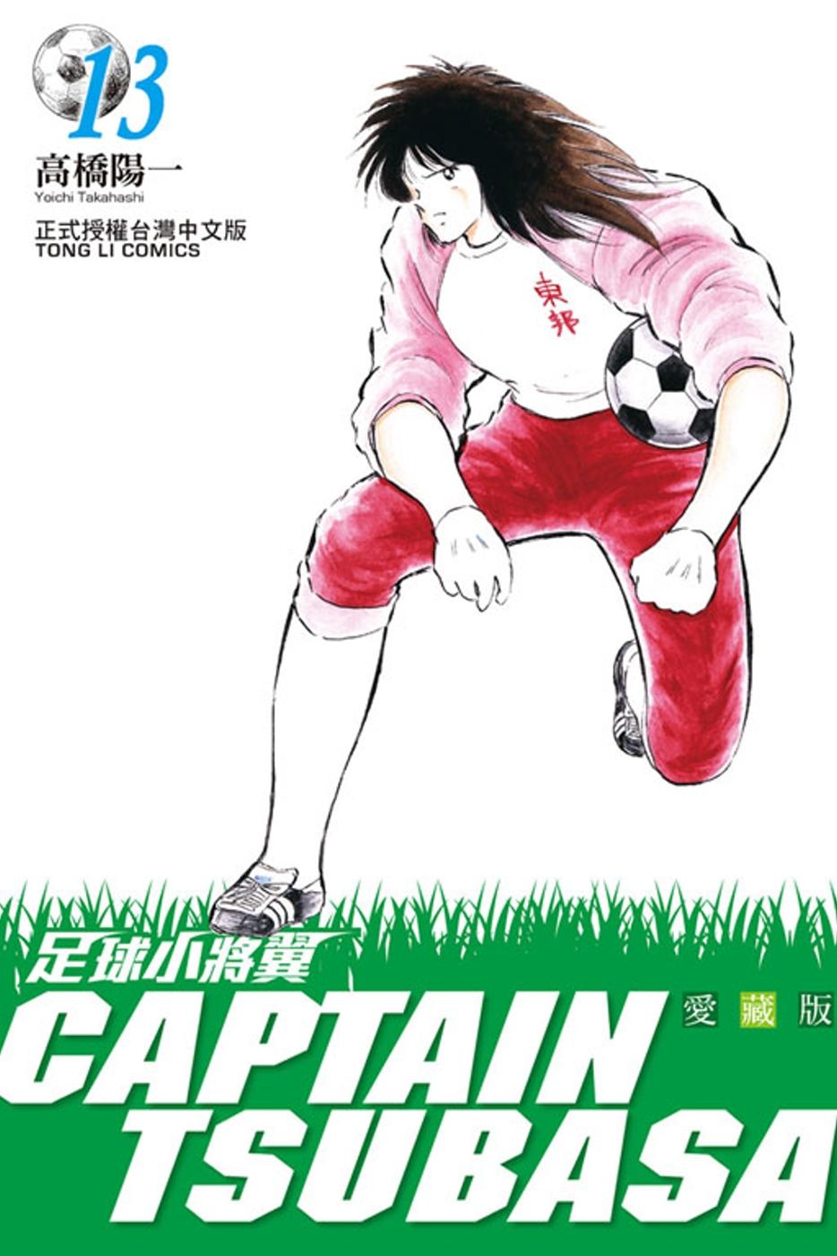 足球小將翼 愛藏版 13(首刷附錄版)