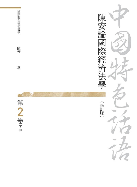 中國特色話語:陳安論國際經濟法學 第二卷 下冊(修訂版)