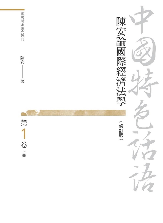 中國特色話語:陳安論國際經濟法學 第一卷 上冊(修訂版)
