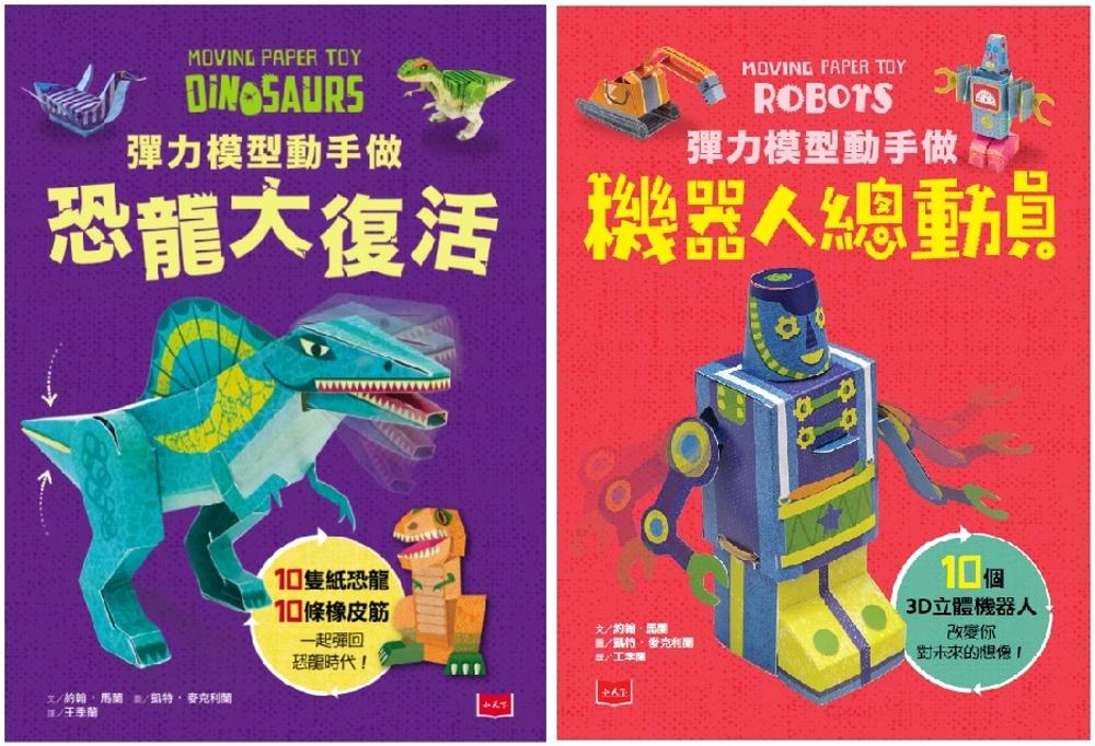 一起動手做:恐龍+機器人模型