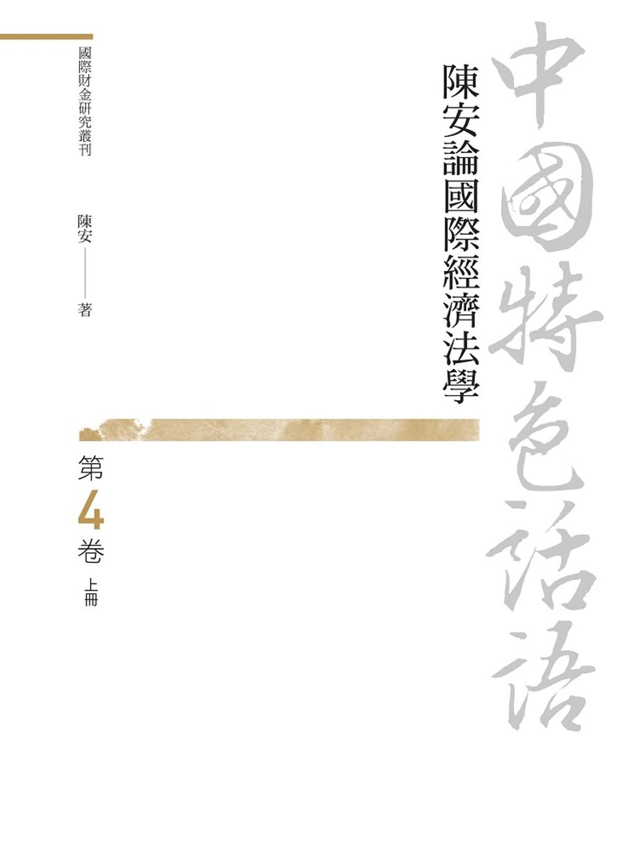 中國特色話語:陳安論國際經濟法學 第四卷 上冊