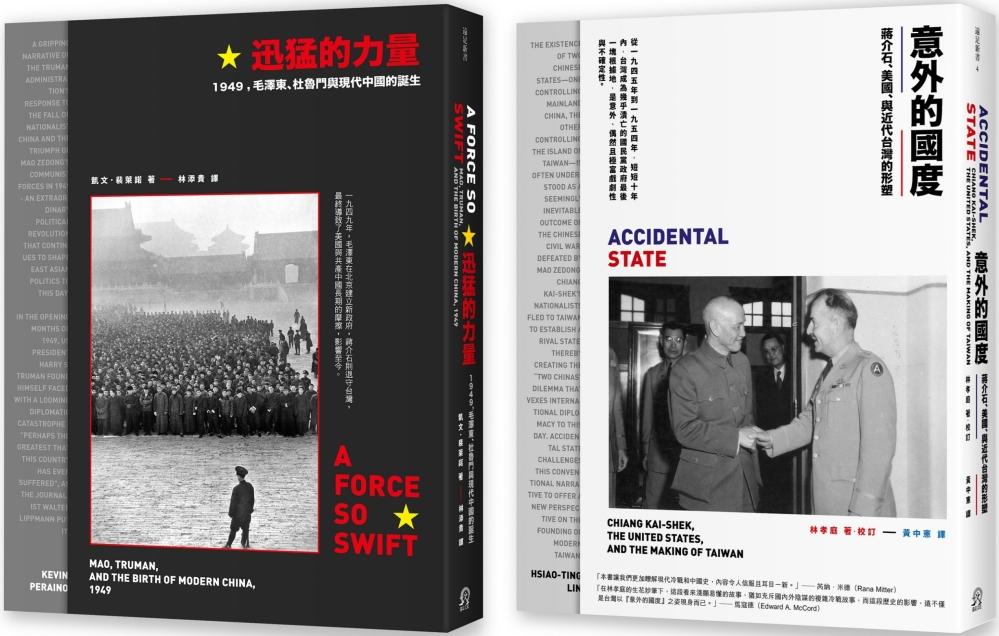 存亡的轉折:中華民國在台灣 套書(意外的國度+迅猛的力量)