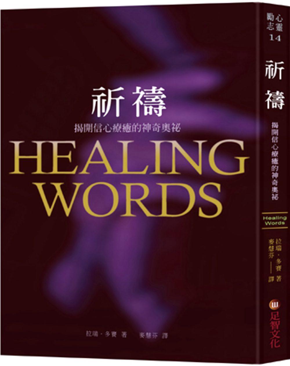 祈禱:揭開信心療癒的神奇奧祕