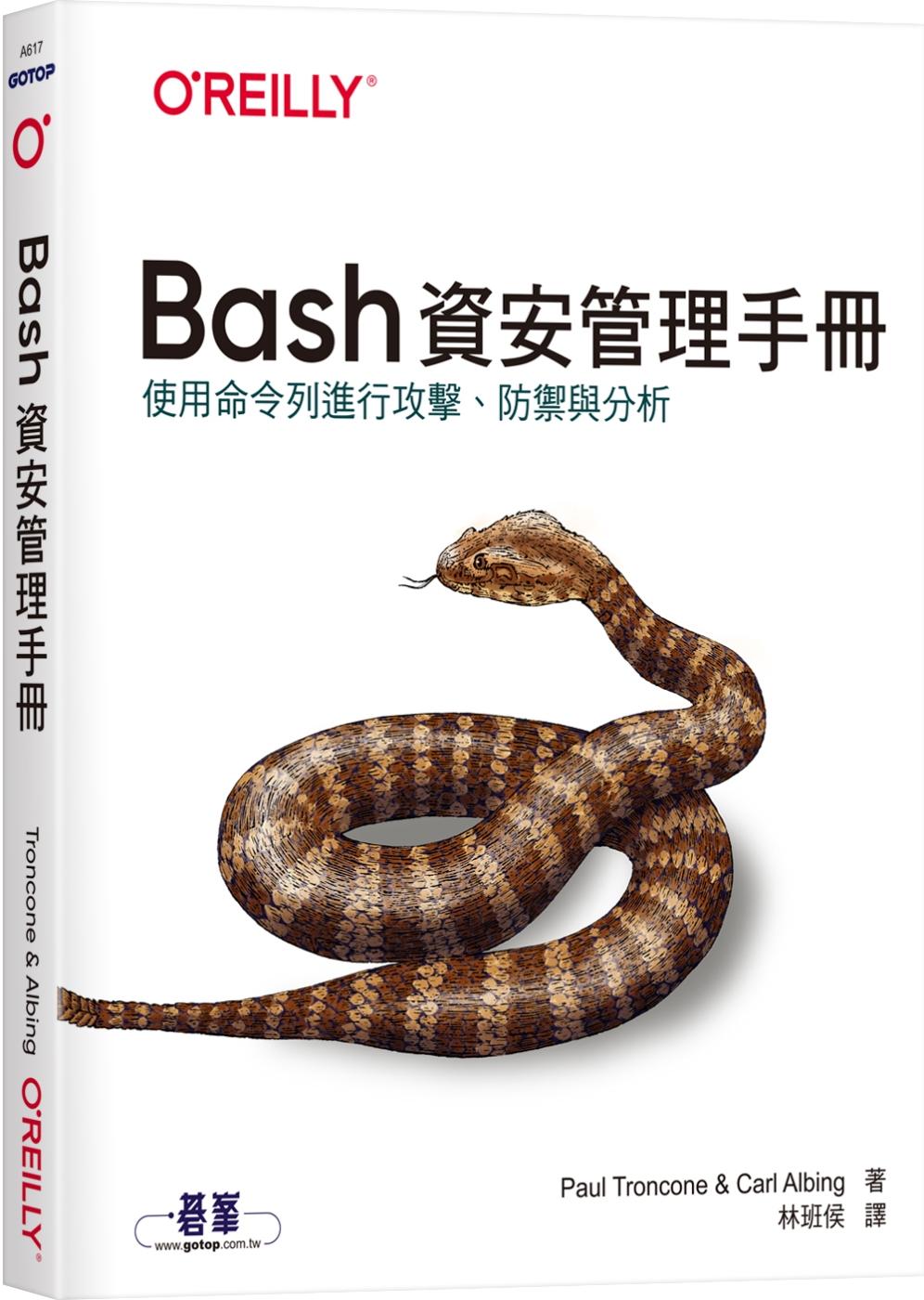 Bash資安管理手冊