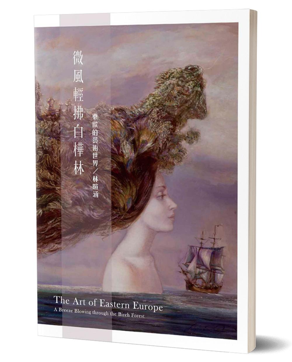 微風輕拂白樺林:東歐的藝術世界