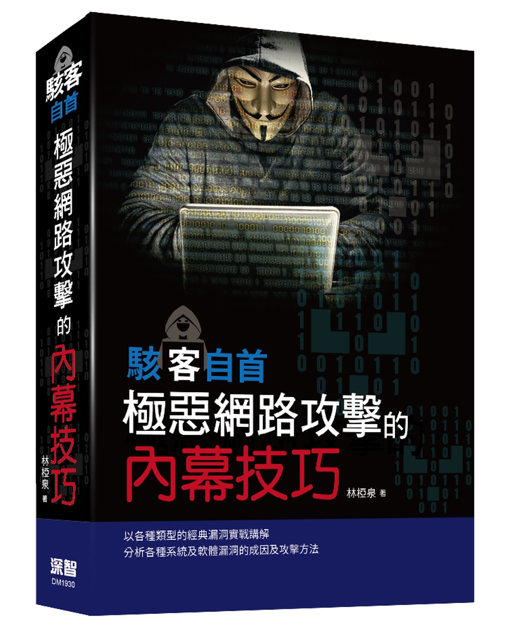 駭客自首:極惡網路攻擊的內幕技巧