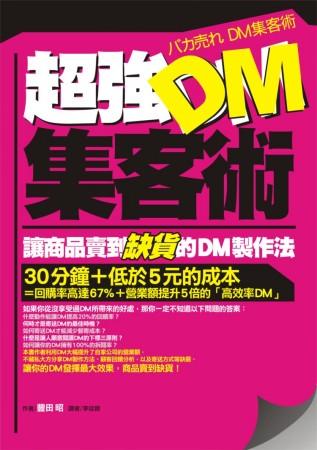 超強DM集客術:讓商品賣到缺貨的DM製作法