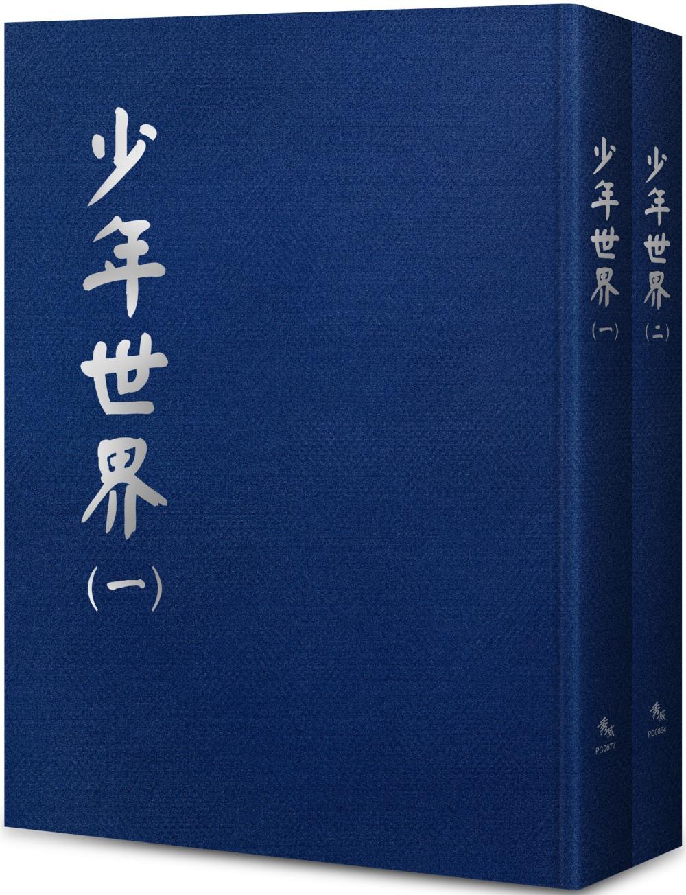 少年世界【全套2冊不分售】