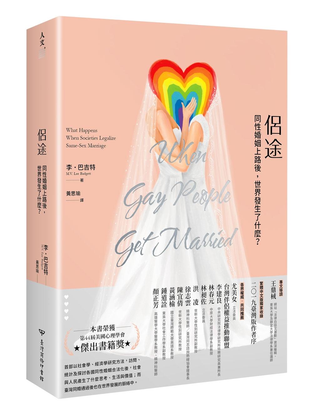 侶途:同性婚姻上路後,這世界發生了什麼?