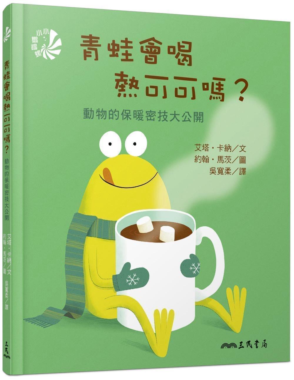 青蛙會喝熱可可嗎?動物的保暖密技大公開