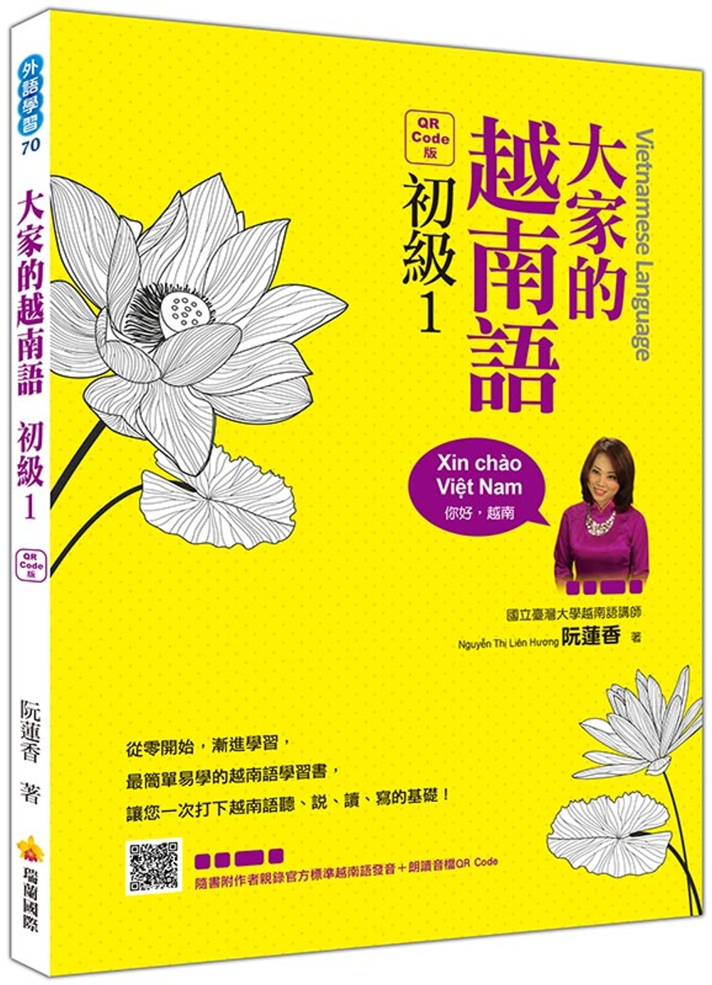 大家的越南語初級1QR Code版(隨書附作者親錄官方標準越南語發音+朗讀音檔QR Code)
