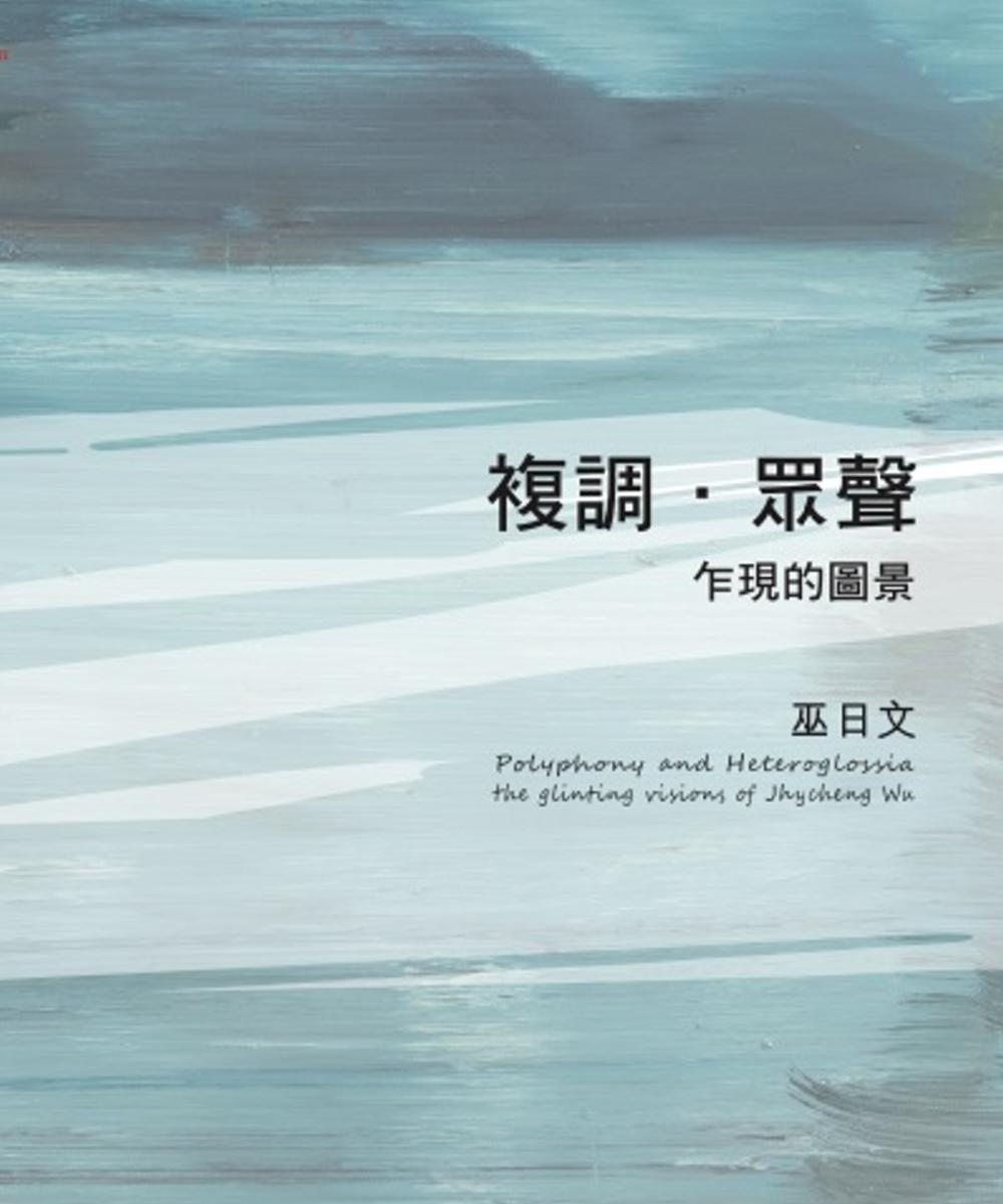 複調.眾聲 乍現的圖景:巫日文個展