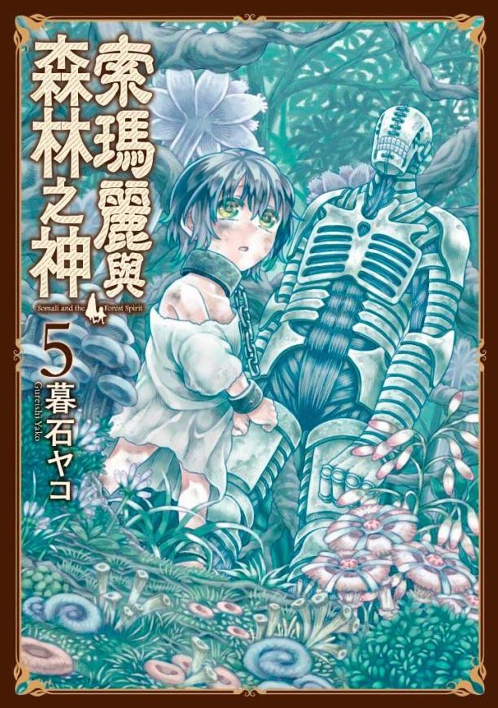索瑪麗與森林之神(05)