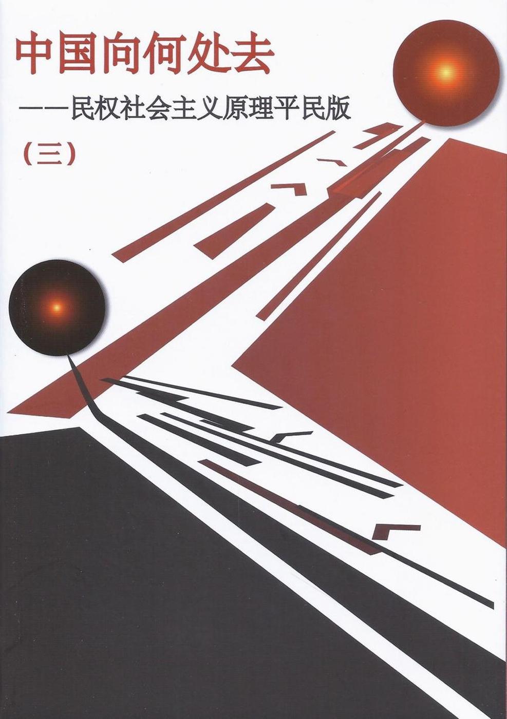 中國何處去第3冊﹝簡體字版﹞:民權社會主義原理平民版