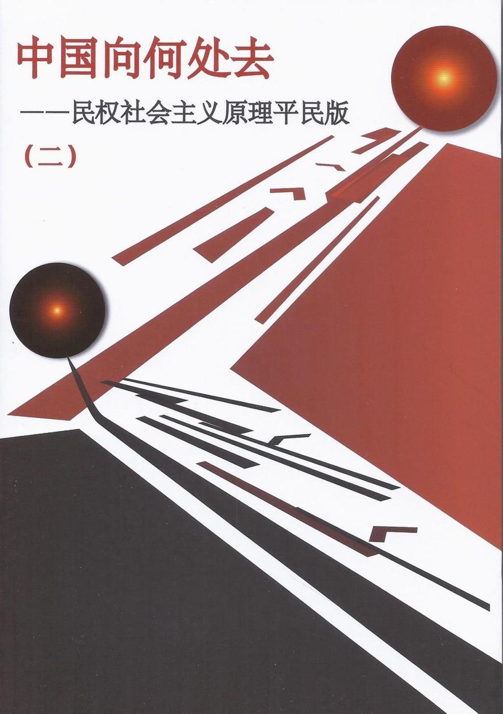 中國何處去第2冊﹝簡體字版﹞:民權社會主義原理平民版
