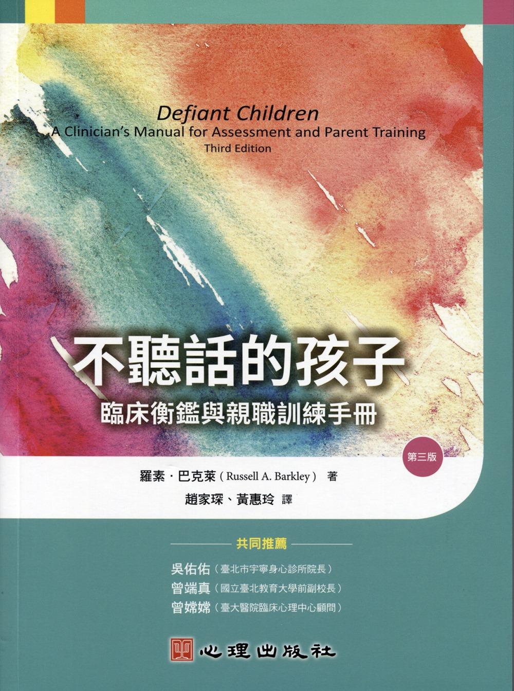 不聽話的孩子:臨床衡鑑與親職訓練手冊(第三版)