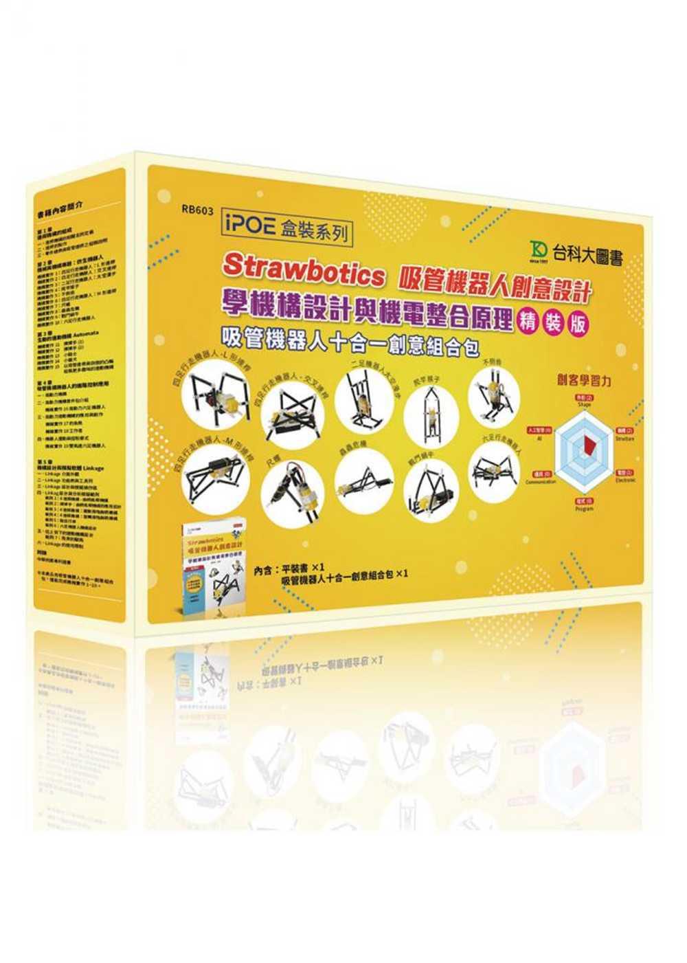 Strawbotics吸管機器人創意設計:學機構設計與機電整合原理(精裝版)吸管機器人十合一創意組合包