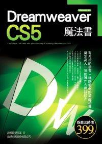 Dreamweaver CS5 魔法書(附1片光碟片)