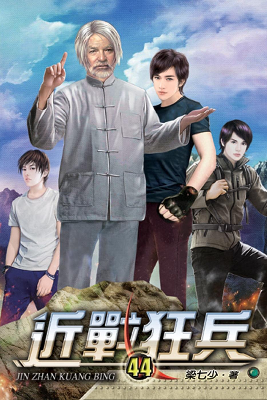 近戰狂兵44