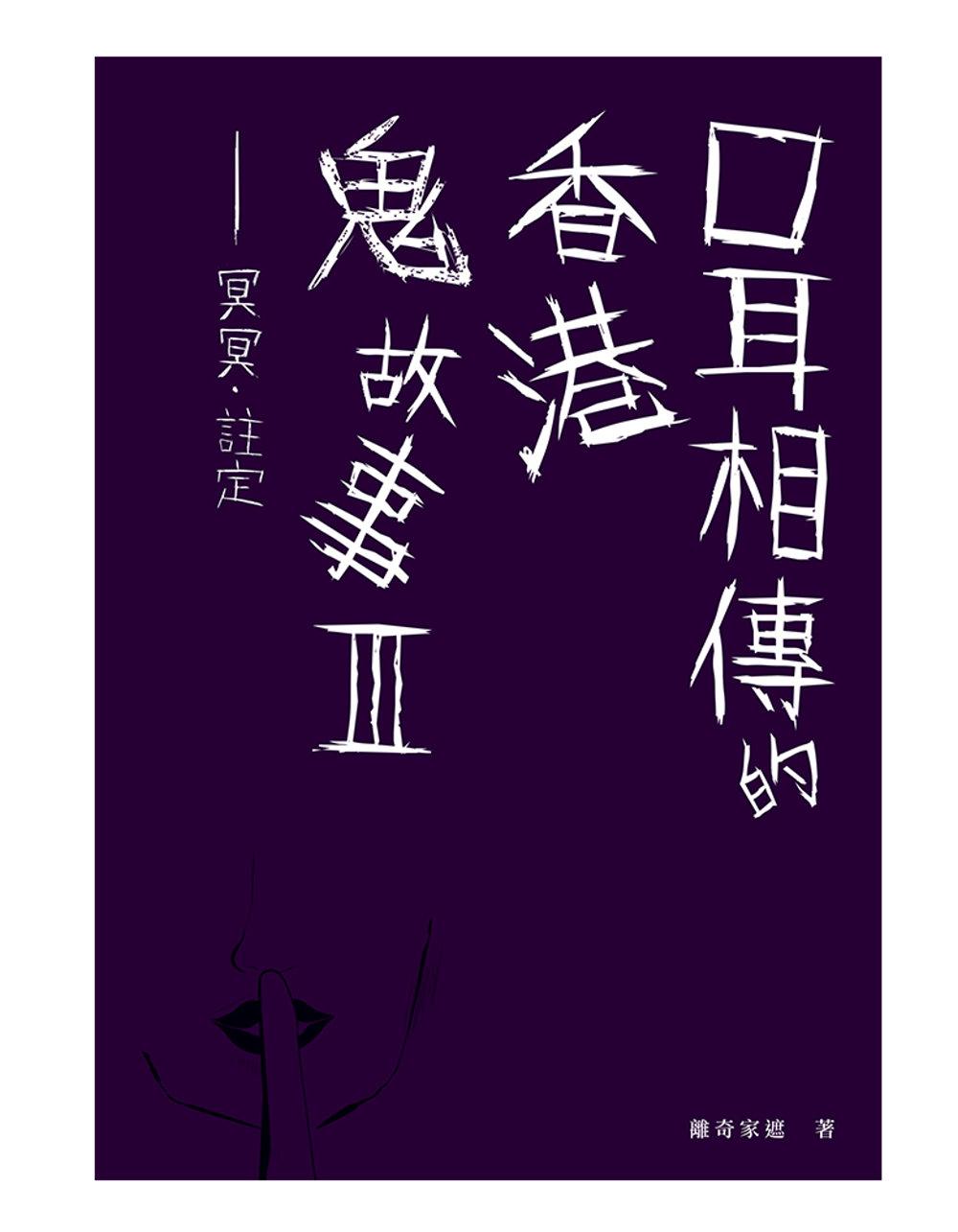 口耳相傳的香港鬼故事III ── 冥冥‧註定