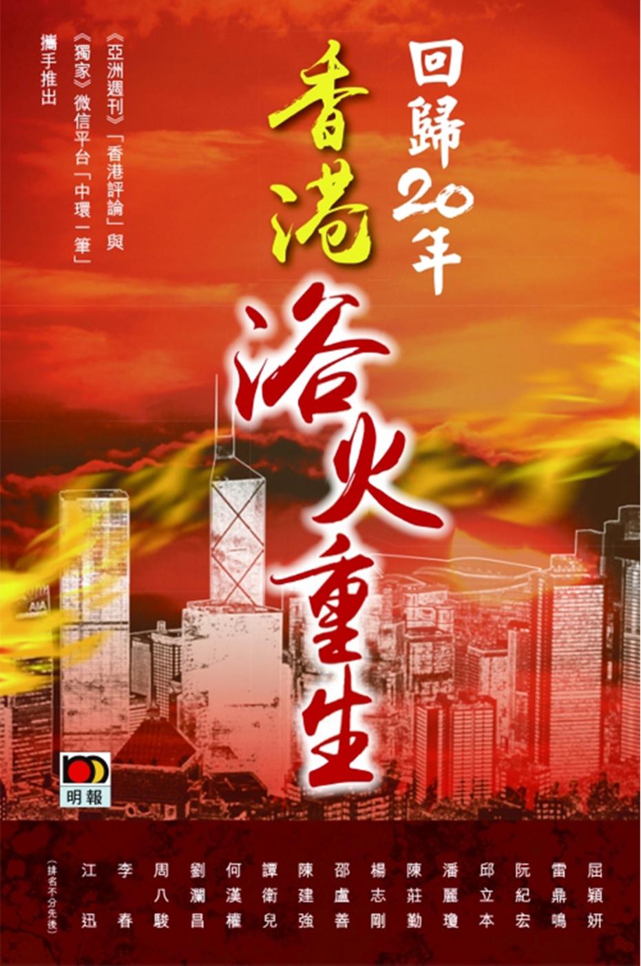 回歸20年:香港浴火重生