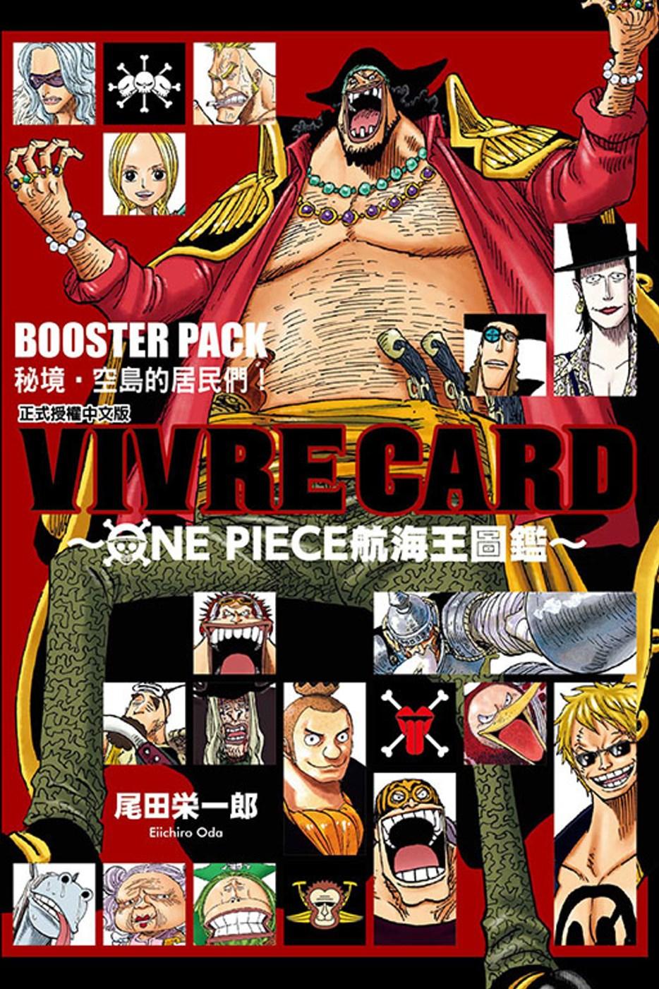 VIVRE CARD~ONE PIECE航海王圖鑑~ Ⅰ 10 秘境‧空島的居民們!