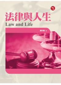 法律與人生(八版)