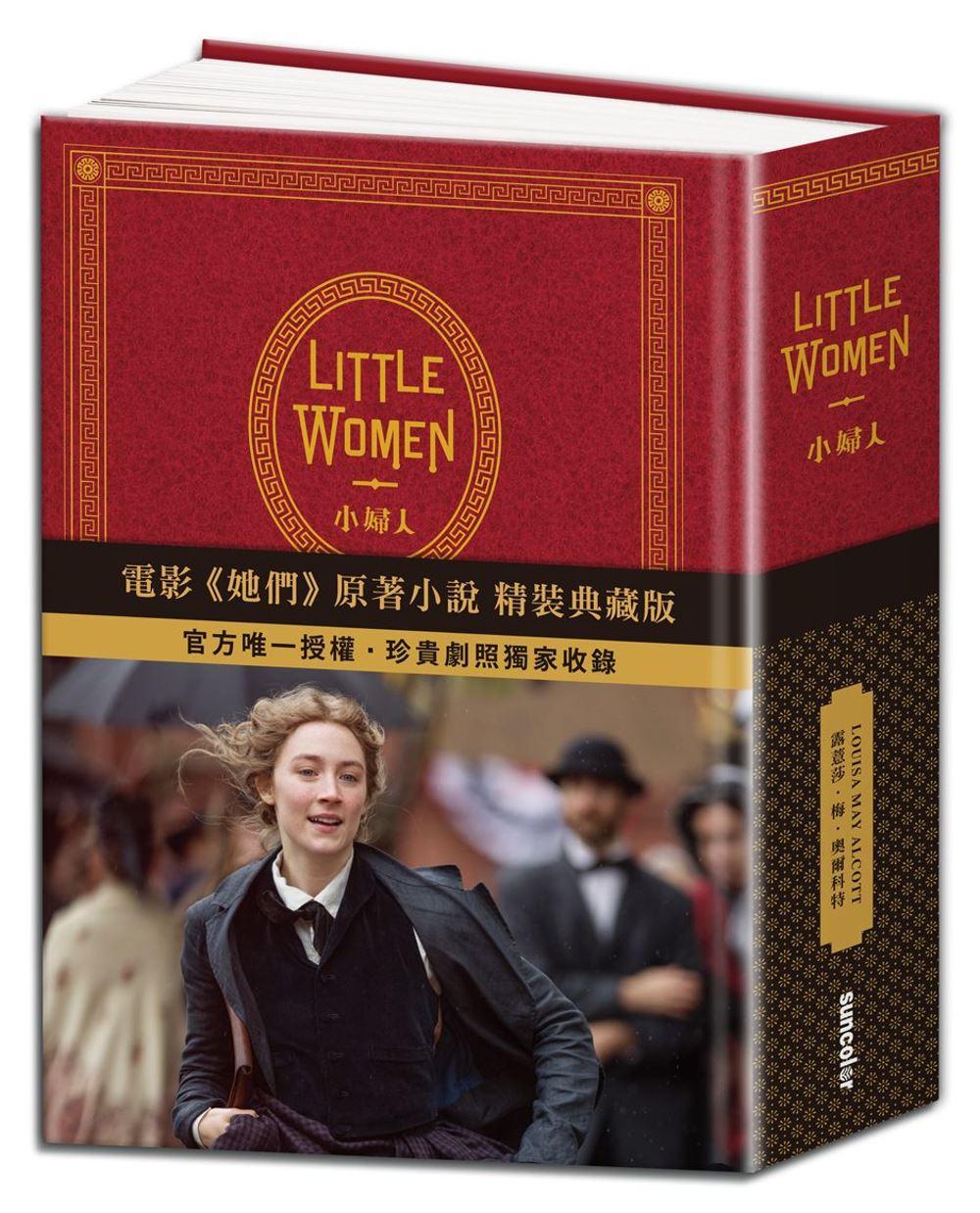 Little Women 小婦人:電影《她們》原著小說(150週年精裝典藏版 【33張官方劇照獨家收錄】)