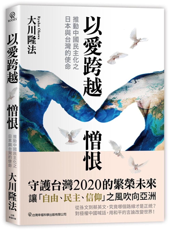 以愛跨越憎恨:推動中國民主化之日本與台灣的使命
