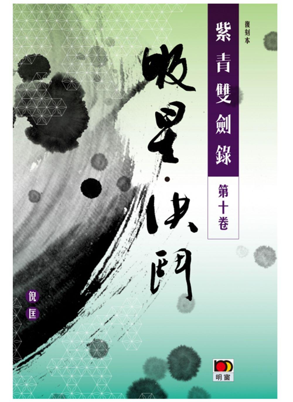 紫青雙劍錄第十卷:吸星決鬥