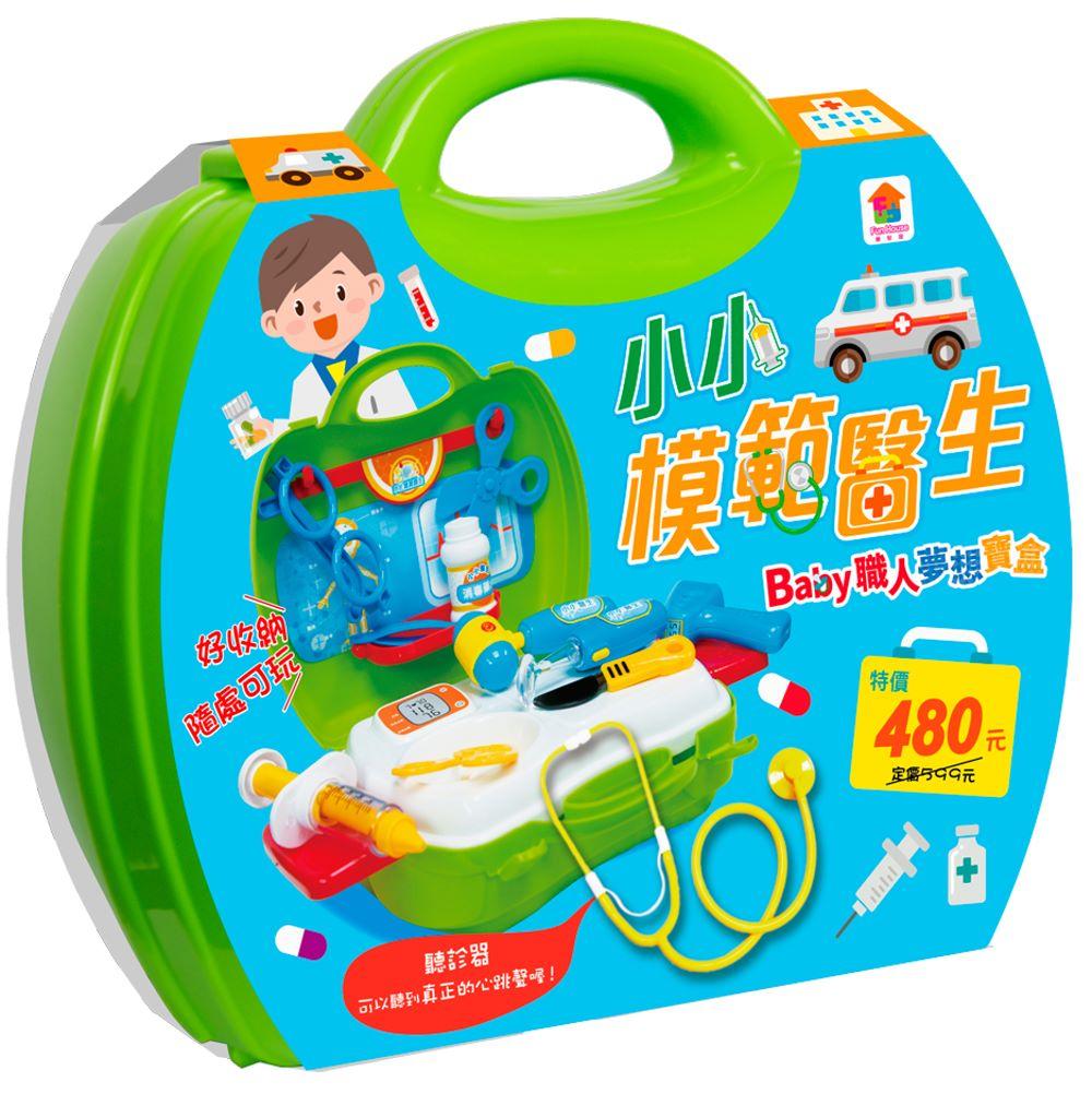 小小模範醫生:BABY職人夢想寶盒(內附聽診器1個、配件18個、身體奧秘手冊1本)