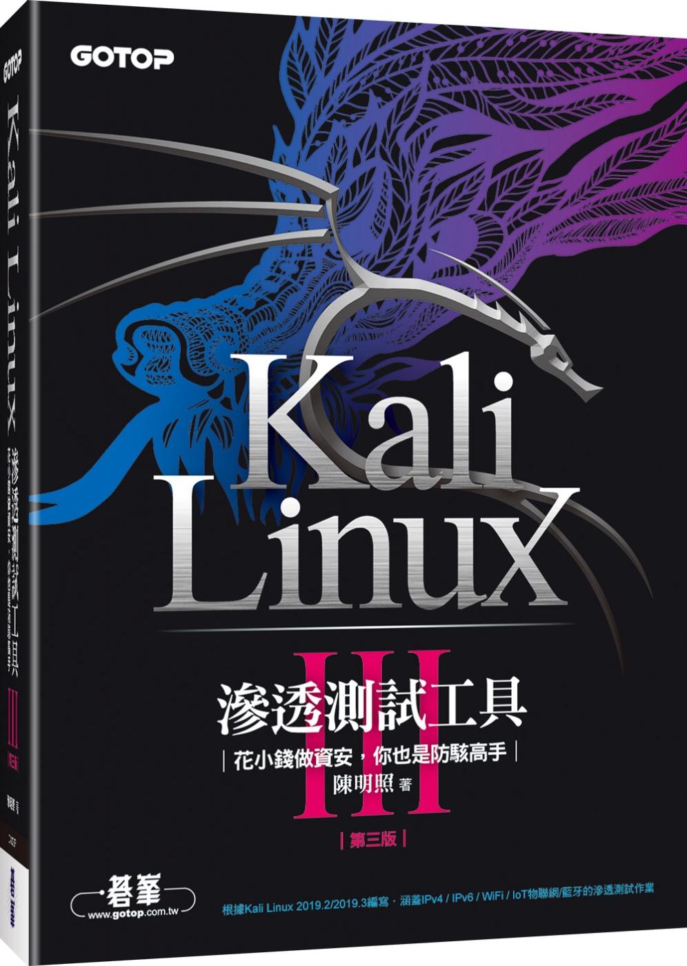 Kali Linux滲透測試工具:花小錢做資安,你也是防駭高手(第三版)