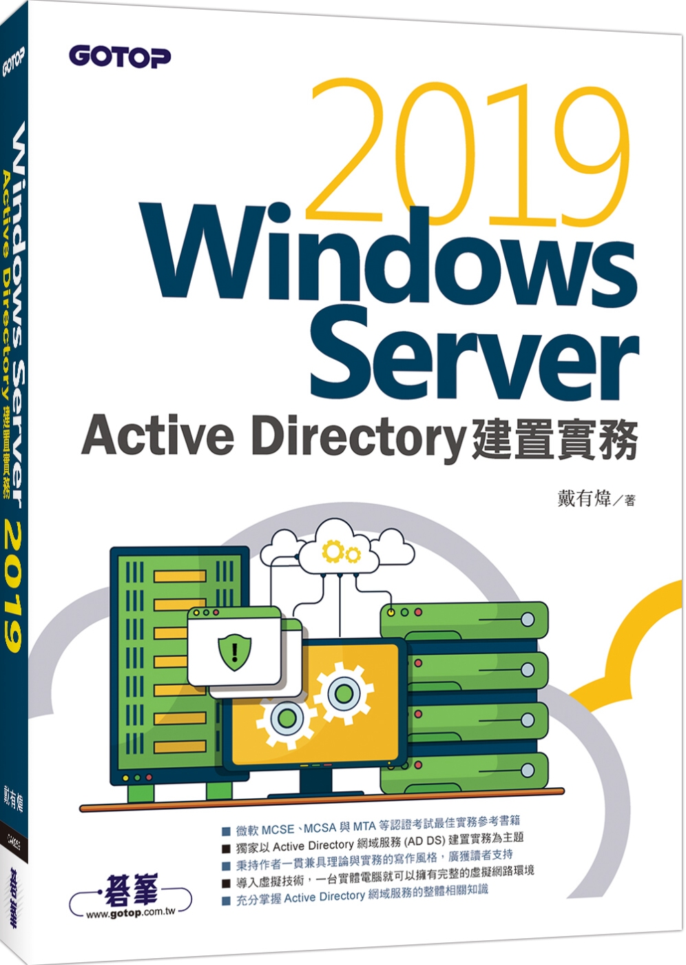Windows Server 2019 Active Directory建置實務