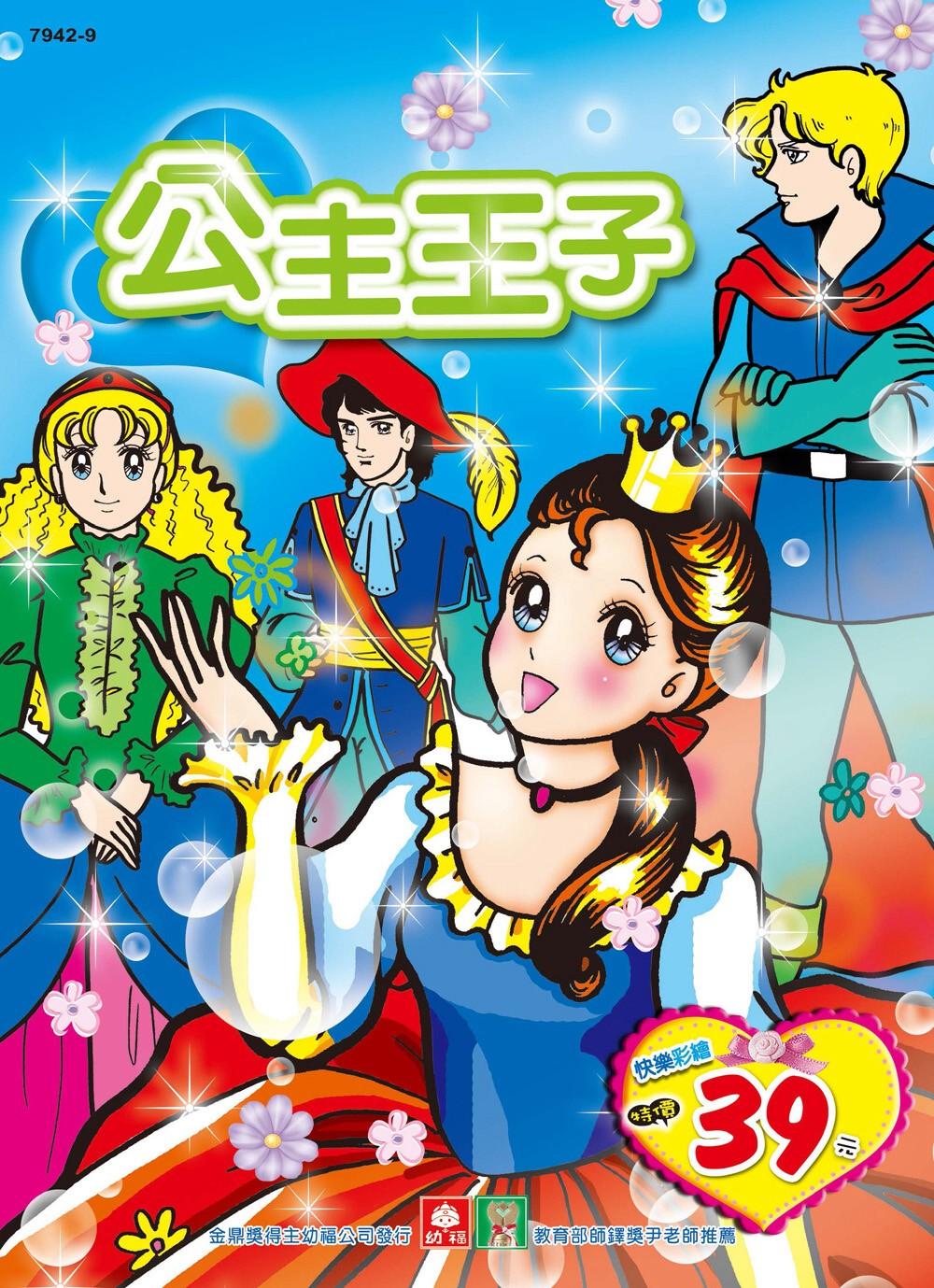 彩色塗鴉著色本:公主王子