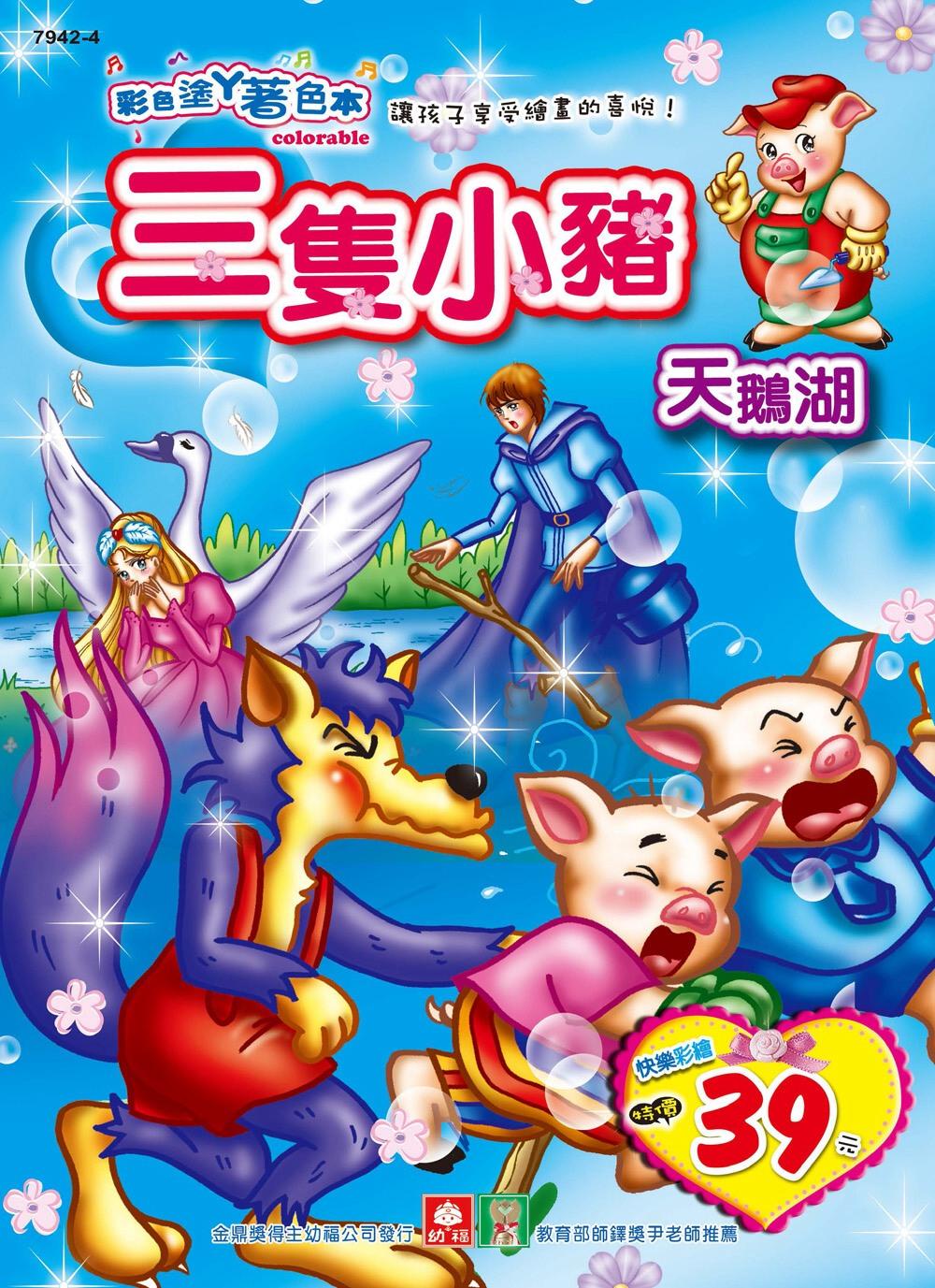 彩色塗鴉著色本:三隻小豬.天鵝湖