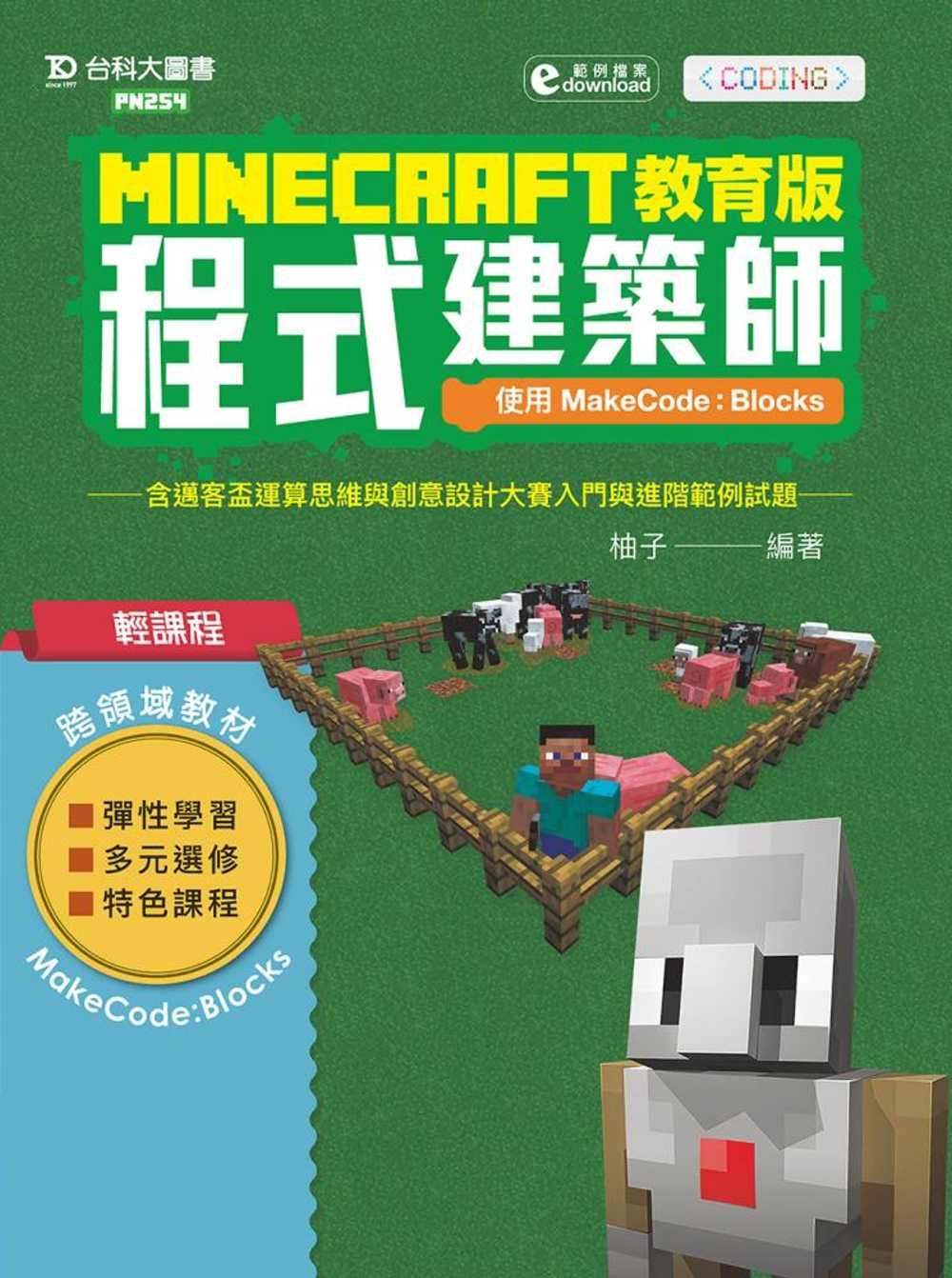 Minecraft教育版程式建築師 - 使用MakeCode:Blocks含邁客盃運算思維與創意設計大賽入門與進階範例試題附範例檔案