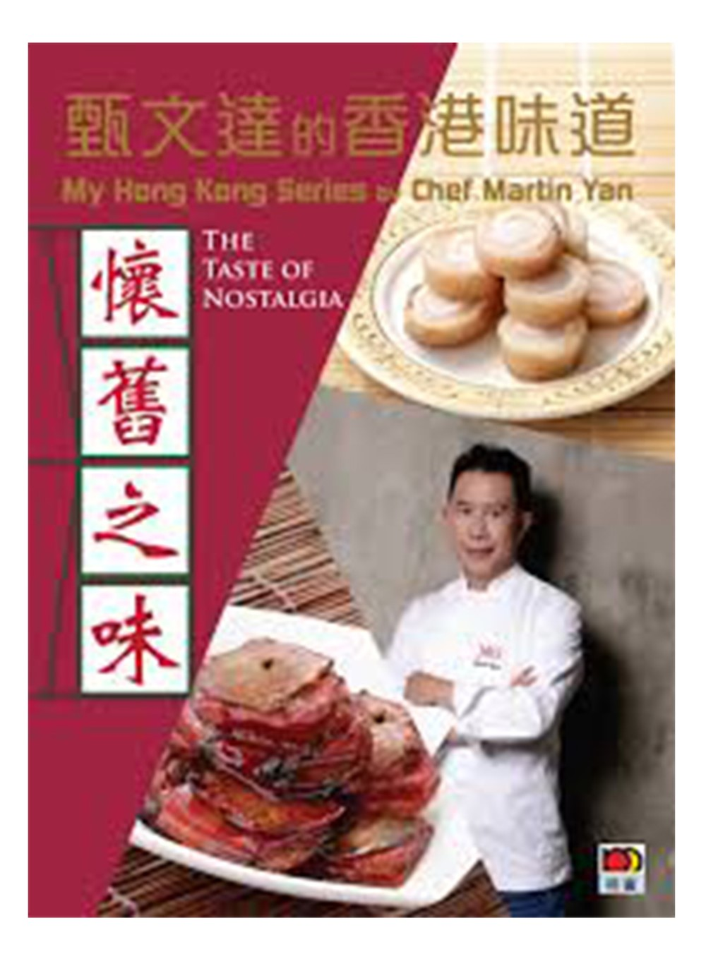 甄文達的香港味道:懷舊之味