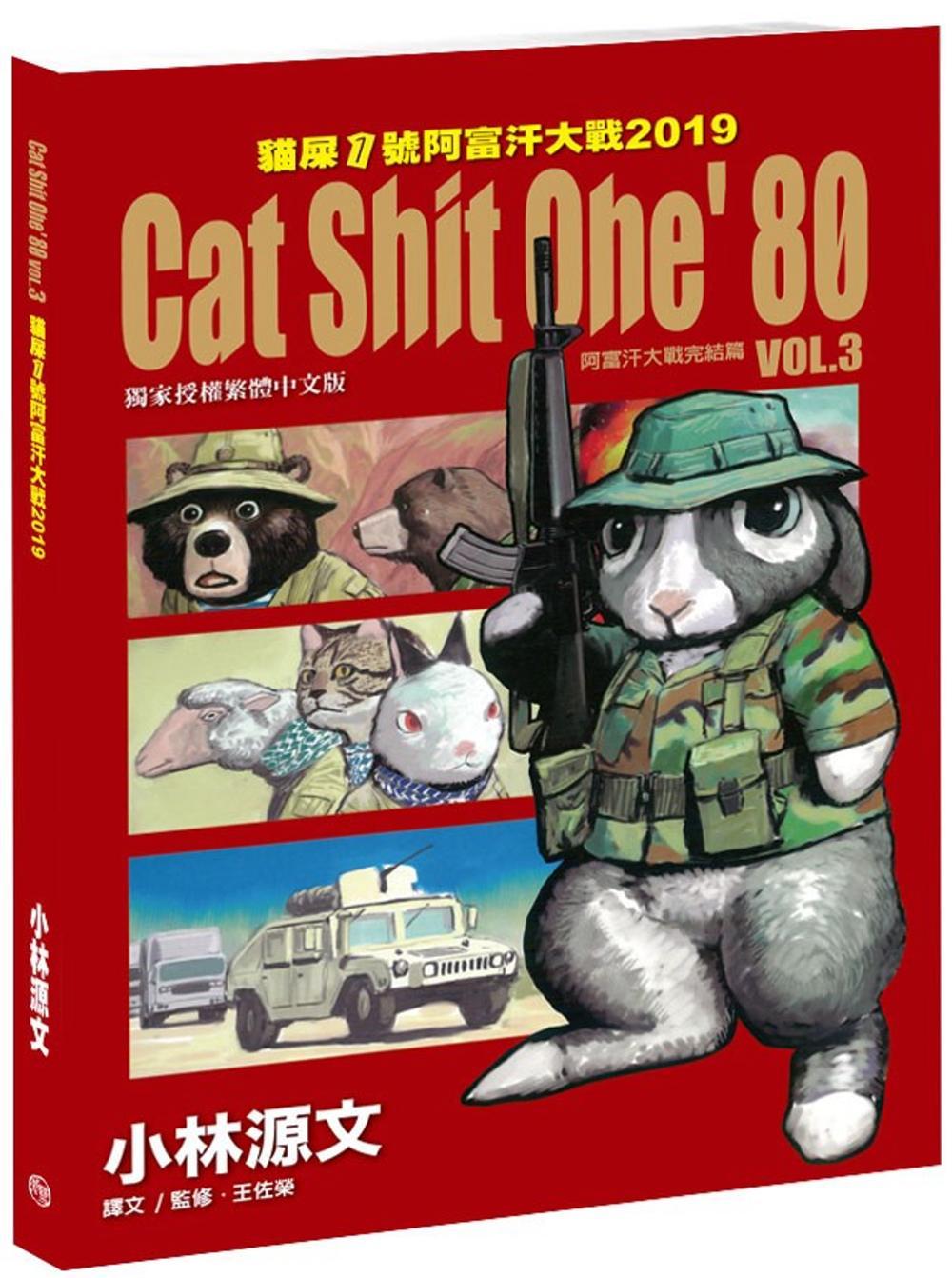 Cat Shit One'80 VOL.3 貓屎1號阿富汗大戰2019:阿富汗大戰完結篇(A4大開本)