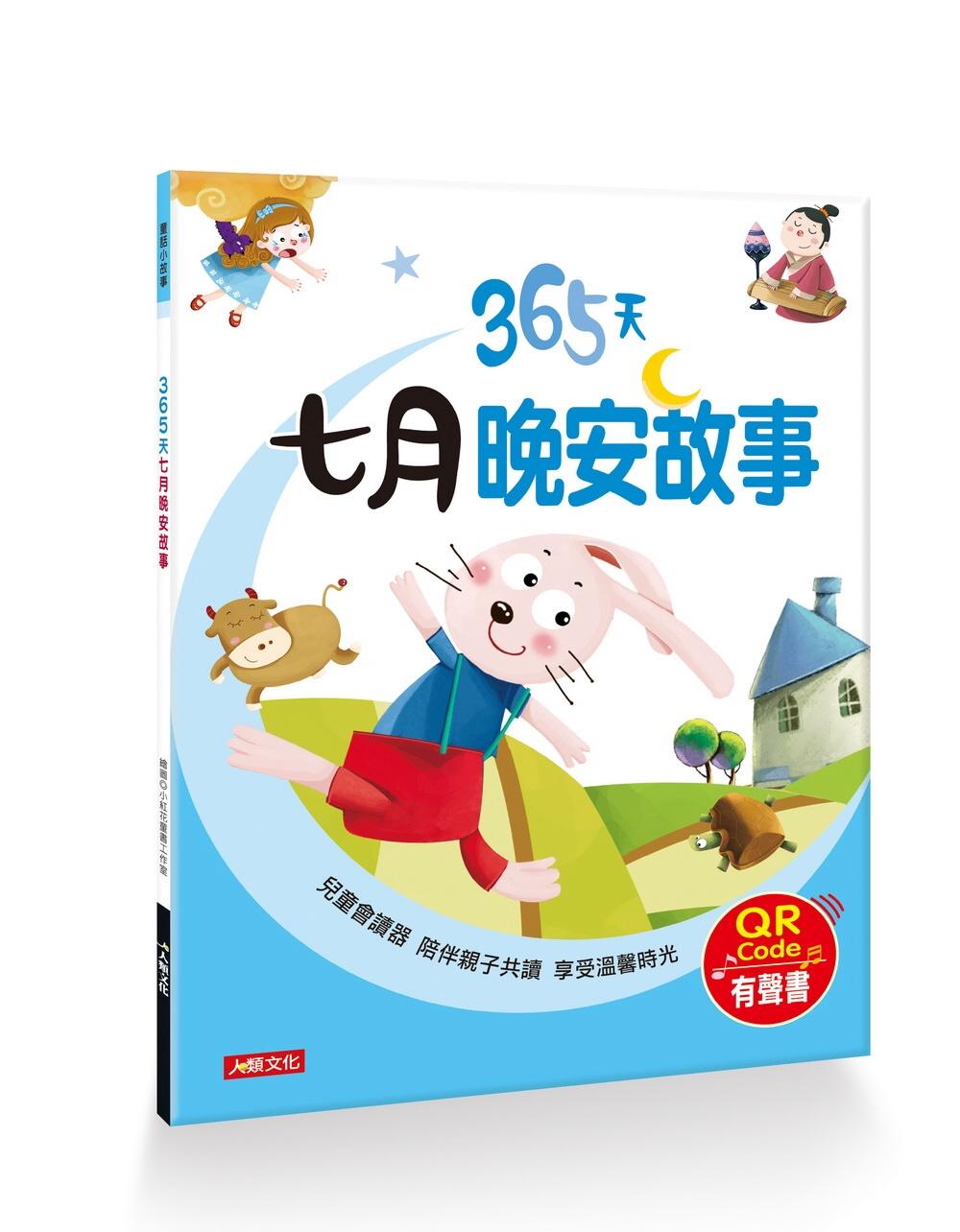 童話小故事:365天七月晚安故事(QR Code有聲書)