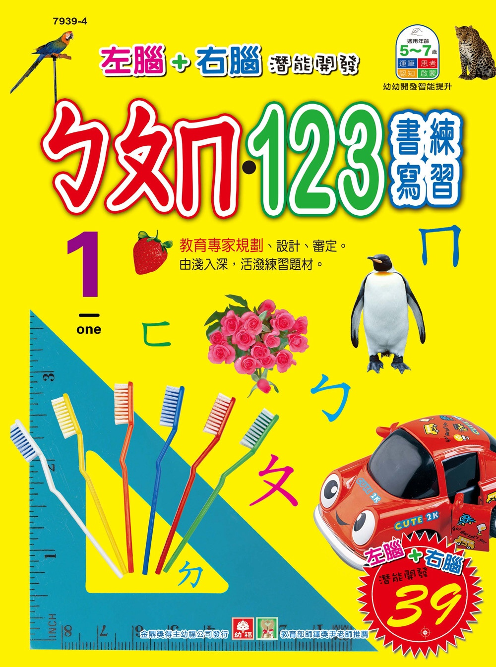 幼福彩色練習本:123.ㄅㄆㄇ書寫練習
