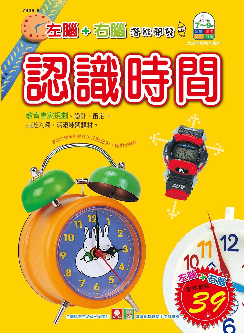 幼福彩色練習本:認識時間