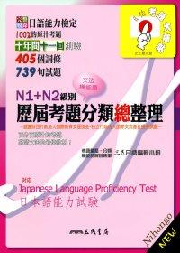 N1+N2級別歷屆考題文法機能語分類總整理