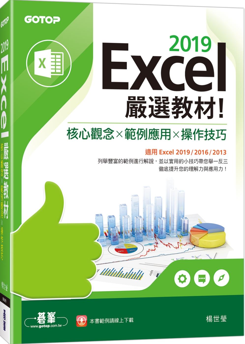 Excel 2019嚴選教材!核心觀念×範例應用×操作技巧(適用Excel 2019/2016/2013)